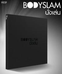 BODYSLAM นั่งเล่น (BOXSET)